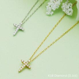 【数量限定】K18 ゴールド ダイヤモンド 0.1ct クロス ネックレス ペンダント 18金 イエローゴールド/ホワイトゴールド