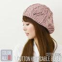 【メール便のみ 送料無料 】 帽子 コットン ニット ベレー帽 模様編み ケーブル透かし編み 選べる7色 レディース ベ…