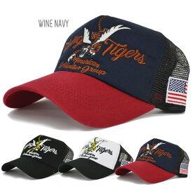 帽子 メッシュキャップ キャップ アビレックス AVIREX CAP 9300 Flying Tiger 刺繍 バックベルト メンズ UVカット 紫外線対策 アメリカン カジュアル 春夏 オールシーズン フリーサイズ 小顔効果