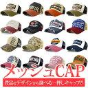 メッシュキャップ 【 送料無料 】 帽子 メッシュ キャップ デザインいろいろ 2500円(税抜) CAP ロゴ ダメージ メンズ …