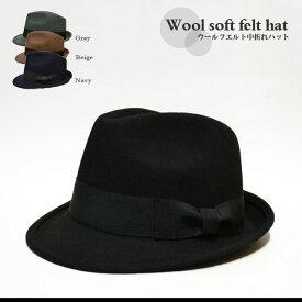 【 送料無料 】 帽子 ウール フェルト 中折れ ハット 0015 メンズ レディース シンプル ブリティッシュ キレカジ 春秋冬