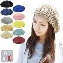 【メール便のみ 送料無料 】 帽子 ニット ベレー帽 透かしドット編み 選べる10色 レディース ベレー 可愛い カワイイ …