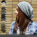 【メール便のみ 送料無料 】 帽子 ニット帽 コットンニット帽 デザイン編み ワッチ ギャザー 無地ミックス オールシー…