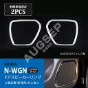 【予約販売/6月29日入荷予定】本田/HONDA N-WGN/N-WGN CUSTOM JH1/2 2013/10 ドアスピーカーリング ステンレス製 2pcs スピーカーモー…
