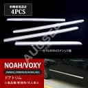 ノアー/ヴォクシー NOAH/VOXY ZWR80G/ZRR80W/85W/80G/85G ZS USE ドアトリム ステンレス 4PCS 鏡面 ドアモール ドアガーニッシュ サイ…