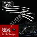 アルファード/ヴェルファイア 30系 後期 ウィンドウトリム 6pcs ステンレス製・鏡面仕上げ ウィンドウモール パーツ サイドトリム モー…