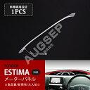 トヨタ エスティマ50系 1-4型 メーターパネル インテリアパネル インテリアパーツ メーターパーツ 内装品 abs製 傷防止、高級感アップ…