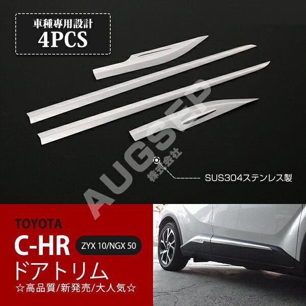トヨタ C-HR ZYX10/NGX50 2017 ドアトリム 4pcs ステンレス製鏡面 ドアカバー ドアモール カスタムパーツ サイドガーニッシュ エステリアガーニッシュ 高級感アップ!au2589