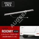 トヨタ ルーミー M910A リアバンパープロテクター プロテクター バンパープロテクター リアパーツ リアガーニッシュ パーツ カスタム …