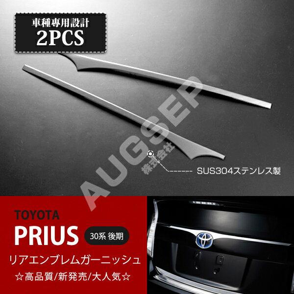 トヨタ プリウス 30系 後期 リアエンブレムトリム 鏡面仕上げ パーツ ドレスアップ メッキ トリム エンブレム エンブレムガーニッシュ カスタムパーツ ステンレス製 2pcs au-ex217
