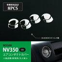 日産 NV350 キャラバン E26前期 エアコンダクトカバー ステンレス製 インテリアパーツキャラバン専用 8pcs A/C VENT ADORNMENT au-ex354