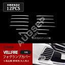 トヨタ ヴェルファイア 30系 2015 フォグランプカバー フォグカバー フロントガーニッシュ フロントパーツ ステンレス(鏡面)ドレスア…