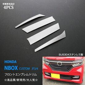 ホンダ NBOX カスタム JF3 JF4 フロント エンブレムトリム エンブレムガーニッシュ ステンレス(ヘアライン仕上げ)黒 カー用品 カスタム パーツ 4pc 3426 外装