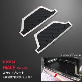 【予約・2/12入荷予定】トヨタ ハイエース 200系 1-4型 スカッフプレート ステップガード ドアエントリーカバー ステンレス製 鏡面仕上げ+カーボン調 食刻加工 指紋付着防止 カスタム 外装 パーツ 2PCS au3906