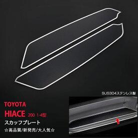 トヨタ ハイエース 200系 1-4型 スカッフプレート ステップガード ドアエントリーカバー ステンレス製 鏡面仕上げ+カーボン調 食刻加工 指紋付着防止 カスタム 外装 パーツ 2PCS au4018(※2020年式スーパーGL非対応)