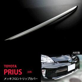 トヨタ プリウス 30系後期 フロントリップカバー フロントガーニッシュ フロントパーツ バンパーガーニッシュ リッププロテクター プロテクター ABS製 1PCS クロムメッキ ドレスアップ au-ex214