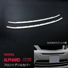 【セール】アルファード 20系 後期 240S・350S・HBDSR フロントバンパーグリルカバー メッキ ステンレス(鏡面)ドレスアップ 外装 カスタムパーツ アクセサリー エアロ 2PCS au-ex319