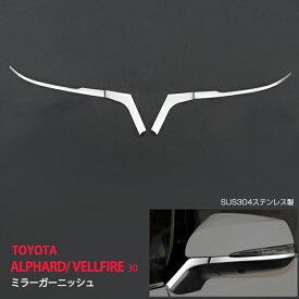 アルファード/ヴェルファイア 30系 ミラーガーニッシュ 4pcs ステンレス製・鏡面仕上げ サイドミラー モール サイドミラー周り パーツ サイドガーニッシュ ALPHARD/VELLFIRE au-ex504