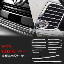 トヨタ ヴェルファイア 30系 2015 LEDバンパーグリルカバー+フォグランプカバー フォグカバー セット フロントガーニッシュ フロントパーツ ステンレス(鏡面)ドレスアップ VELLFIRE 30系 14pcs au2781