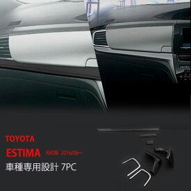 トヨタ エスティマ 50系 4期2016 ダッシュボードパネル+メッキエアコンダクトリング セット エアコンダクトカバー 車内ガーニッシュ 内装ボードガーニッシュ カスタムパーツ ステンレス製 傷防止、高級感アップ!ブブラック 内装品 7pcs au2860