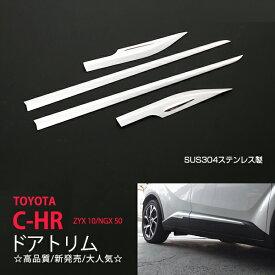 【SALE半額】トヨタ C-HR ZYX10/NGX50 2017 ドアトリム 4pcs ステンレス製鏡面 ドアカバー ドアモール カスタムパーツ サイドガーニッシュ 高級感アップ!au2589