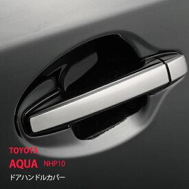 トヨタ アクア NHP10前/後期 ドアハンドルカバー ドアカバー ステンレス製鏡面仕上げ ドアガーニッシュ パーツ カスタム 8PCS au-ex236