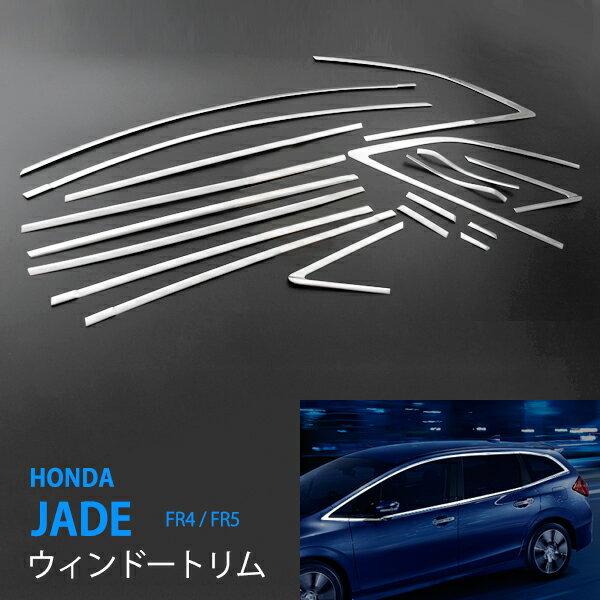 ホンダ ジェイド 2013-2015 ウィンドウトリム ウィンドウモール サイドトリム サイドガーニッシュ サイド ウィンドウパーツ ステンレス製(鏡面仕上げ) 外装品 HONDA JADE 18pcs au-ex635