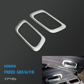 ホンダ フリード2016 ドアベゼル インナードアリング ドアモール サイドモール サイドリング サイドガーニッシュ インナードアガーニッシュ ステンレス製ヘアライン仕上げ HONDA FREED 2016 2pcs au2410