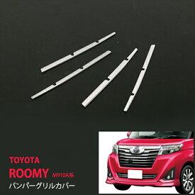 トヨタ TOYOTA ルーミー ROOMY M910A 2016 バンパーグリルカバー グリルカバー カスタムパーツ ガーニッシュ バンパー周り カー用品 カーアクセサリ ステンレス製 鏡面仕上げ カスタムパーツ 外装品 4PCS au2502