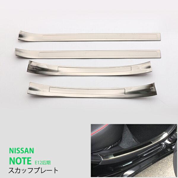 【予約販売/5月24日入荷予定】日産 ノート E12後期 2016/11 スカッフプレート インテリアプレート 内装 ステンレス 鏡面 DOOR SILL NISSAN NOTE 4PCS au2652