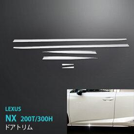 【超お得20】レクサス NX 200T/300H 2014~2018 EXTERIOR SUS304 ステンレス ドアトリム ドアカバー ドアパーツ 6PCS 外装パーツ au3536