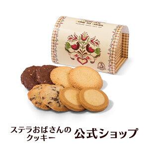 ステラおばさんのクッキー ダッチカントリー(S)/14カジュアル定番 手提げ袋 SS 付き クッキー ギフト 詰め合わせ ギフト プレゼントプチギフト ギフト 贈り物 結婚式 誕生日 プレゼント お菓