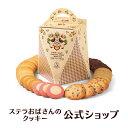 ステラおばさんのクッキー ステラズバーレル/15カジュアル定番 手提げ袋 マチ広 付き クッキー ギフト 詰め合わせ ギ…