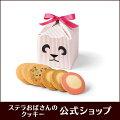 ステラおばさんのクッキークッキーパンダテントボックス/18カジュアル定番手提げ袋SS付き小分け