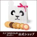 ステラおばさんのクッキークッキーパンダクラフト/18カジュアル定番手提げ袋SS付き小分け