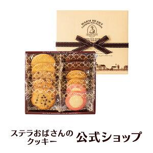 クッキー 詰め合わせ ギフト 焼き菓子 お菓子 ギフト プレゼント プチギフト ステラおばさんのクッキー カントリーガゼット(S)/15定番 手提げ袋SS付き 小分け贈り物 誕生日 スイーツ 洋菓子