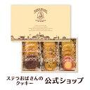 【包装紙・掛け紙:夏仕様】ステラおばさんのクッキー カントリーガゼット(M)/15定番 手提げ袋S付き 小分け 18枚入り…