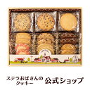クッキー 詰め合わせ プレゼント プチギフト おばさん ステラズセレクト 手提げ袋