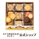 クッキー 詰め合わせ ギフト 焼き菓子 お菓子 ギフト プレゼント プチギフト ステラおばさんのクッキー ステラズセレ…