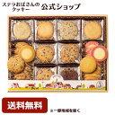 【包装紙・掛け紙:夏仕様】クッキー 詰め合わせ ギフト 焼き菓子 お菓子 ギフト プレゼント プチギフト ステラおばさ…