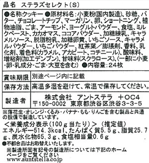 【ステラおばさんのクッキー】ステラズセレクト(S)/15定番