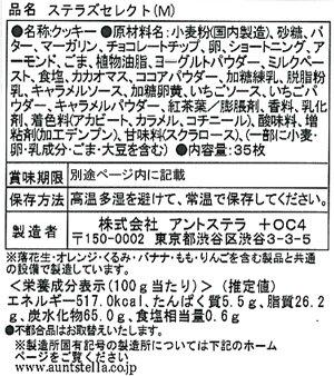 【ステラおばさんのクッキー】ステラズセレクト(M)/15定番