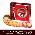 ステラおばさんのクッキークリスマスアソート/18クリスマス手提げ袋SS付き小分けクリスマスプレゼントギフト贈り物結婚式誕生日プレゼントお菓子スイーツ洋菓子焼き菓子手土産お礼内祝いお歳暮御歳暮