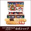 ステラおばさんのクッキークリスマスファミリー/18クリスマス手提げ袋SS付き小分けクリスマスプレゼントギフト贈り物結婚式誕生日プレゼントお菓子スイーツ洋菓子焼き菓子手土産お礼内祝いお歳暮御歳暮
