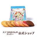 ステラおばさんのクッキー ウォームハートミックス/20ホワイトデーフェア 手提げ袋SS付き 小分け ホワイトデー プレゼ…