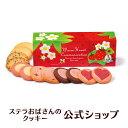 ステラおばさんのクッキー いちごバラエティ/20ホワイトデーフェア 手提げ袋S付き 小分け ホワイトデー プレゼントギ…