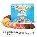ステラおばさんのクッキー ウォームハートスクエア/20ホワイトデーフェア 手提げ袋SS付き 小分け ホワイトデー プレゼ…