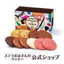 ステラおばさんのクッキー スウィートクッキーチョコ&クッキー(M)/20ホワイトデーフェア 手提げ袋SS付き 小分け ホ…