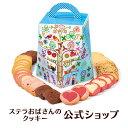 ステラおばさんのクッキー ウォームハートバーレル/20ホワイトデーフェア 手提げ袋まち広付き 小分け ホワイトデー プ…