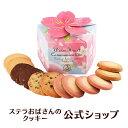 ステラおばさんのクッキー 桜アソート(M)/20桜フェア 手提げ袋SS付き 小分け バレンタインデー ホワイトデー プレゼ…